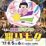 2017/8/5(sat) 野田踊り七夕