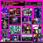 2018/10/20(sun) 太田ライブハウス EMOTION