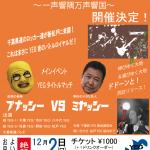 2018/12/02(sun) 新松戸FIREBIRD