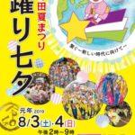 2019/08/04(sun) 野田夏祭り「踊り七夕」